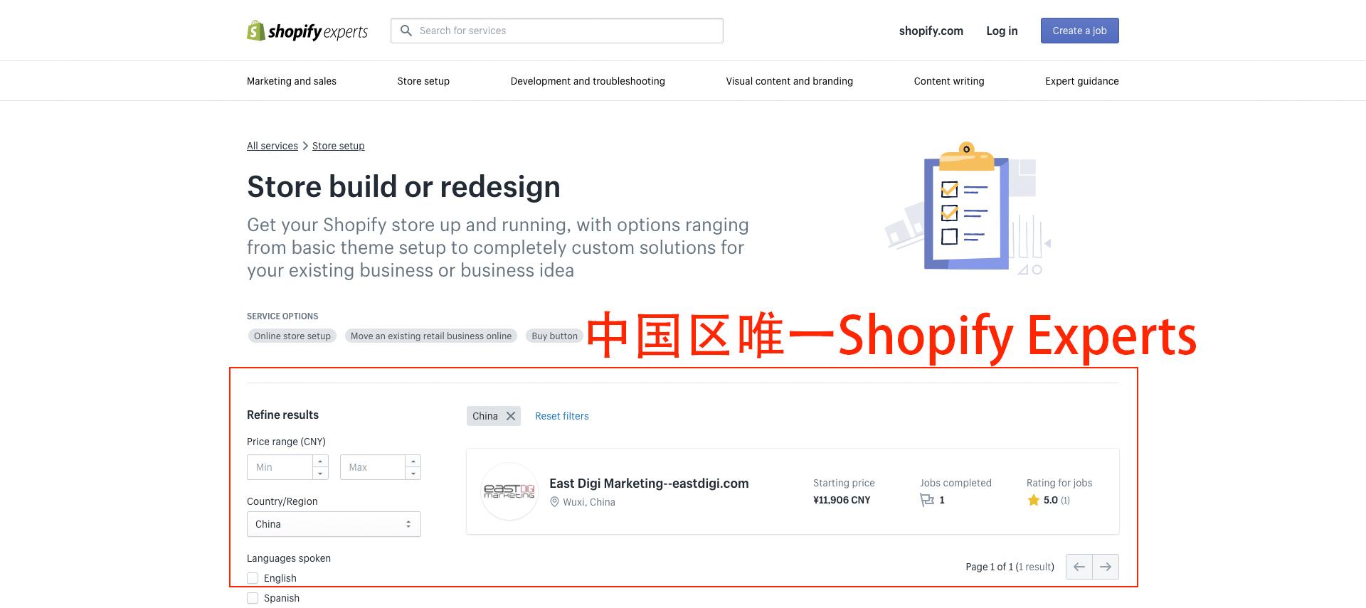 隽永东方Shopify独立站套餐