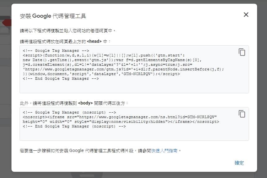 5 分钟安装 GTM 在你的 WordPress 网站上,利用 GA 开始追踪网站数据   9
