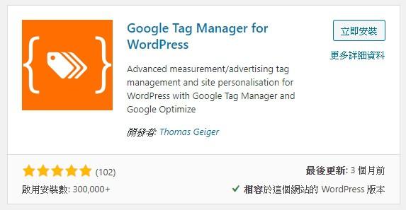 GTM for WordPress